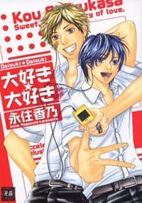 Daisuki Daisuki manga