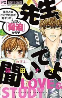 Sensei, Kiite Yo manga