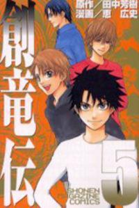 Souryuuden manga
