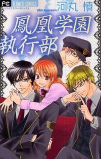 Ootari Gakuen Shikkoubu manga