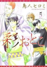 Iro Otoko manga