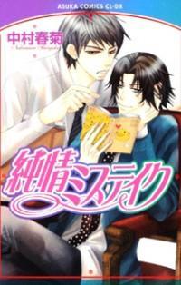 Junjou Mistake manga