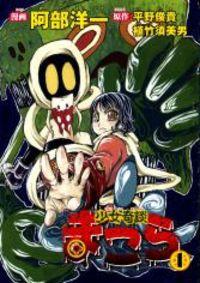 Shoujo Kidan Makora manga