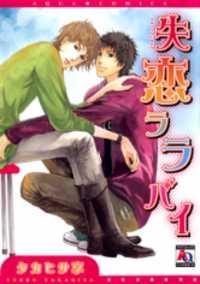 Shitsuren Lullaby manga