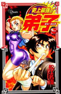 Tatakae! Ryouzanpaku Shijou Saikyou No Deshi manga