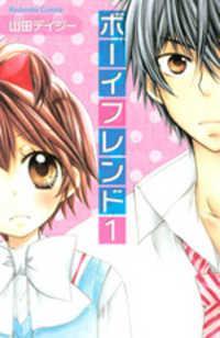 Boyfriend (yamada Daisy) manga