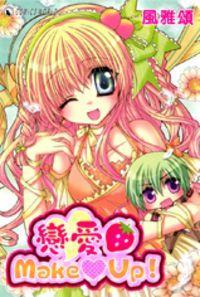 Lian Ai Makeup! manga