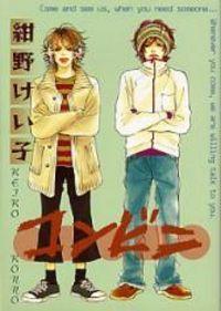 Konbini manga