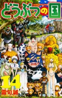 Doubutsu No Kuni manga
