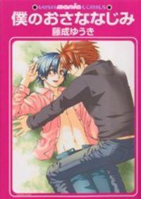 Boku No Osananajimi manga