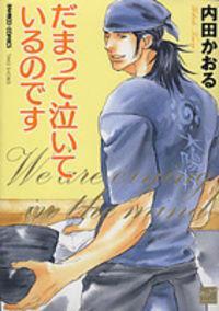 Damatte Naite Irunodesu manga