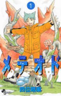 Meteod manga