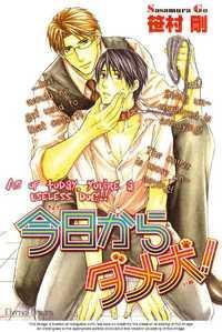 Kyou Kara Dame Inu! manga