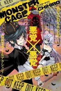 Monster Cage manga