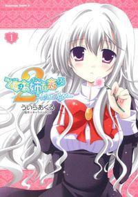 Otome Wa Oneesama Ni Koishiteru: Futari No Elder manga