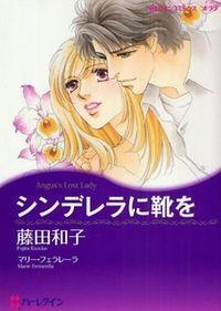 Cinderella Ni Kutsu O manga