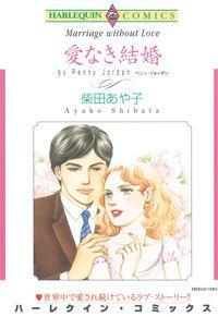 Ai Naki Kekkon manga