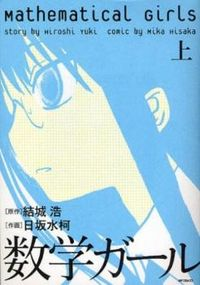Suugaku Girl manga