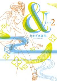 And (okazaki Mari) manga