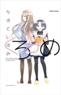Kuroyome manga