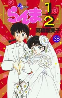 Ranma 1 / 2 manga