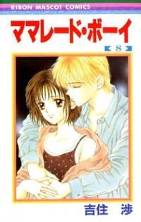 Marmalade Boy manga