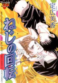 Neji no Kaiten manga