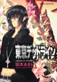 Toukyou Deadline manga