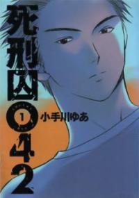 Shikeisyu manga