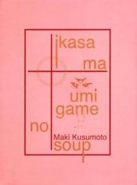 Ikasama Umigame no Soup manga