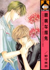 Okubyou na Yubisaki manga