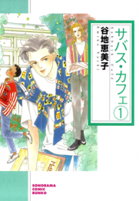 Sabbath Cafe manga