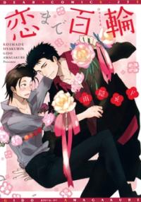 Koi made Hyakurin manga