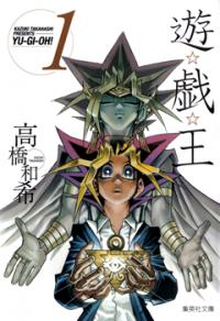 Yu-Gi-Oh! manga