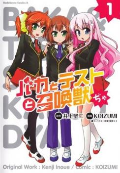 Baka to Test to Shoukanjuu Dya manga