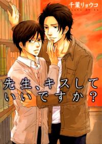 Sensei, Kiss Shite Ii desu ka? manga