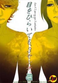 Me o Tojite 3-byou dj - Me o Hiraitemo, 3 Senchi