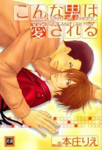 Konna Otoko wa Aisareru manga