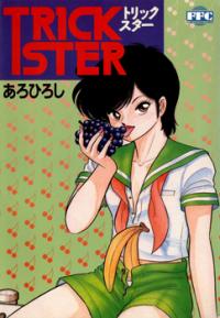 Trickster (ARO Hiroshi)