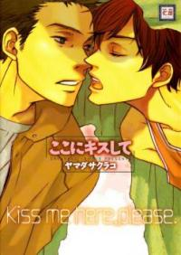 Koko ni Kiss Shite manga