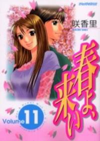 Haru yo Koi (SAKI Kaori) manga