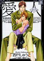 Aijin manga