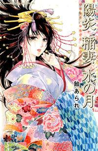Kagerou Inazuma Mizu No Tsuki