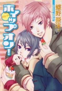 Whip On! manga