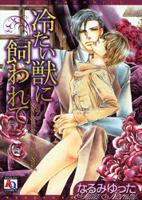 Tsumetai Kemono ni Kawarete manga
