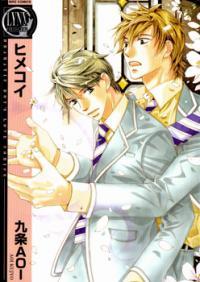 Himekoi manga