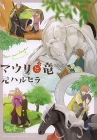 Mauri to Ryuu manga