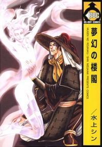 Mugen no Roukaku manga