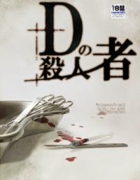Shoshitsu dj - D no Satsujinsha