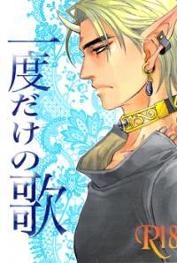 Ichido Dake no Uta